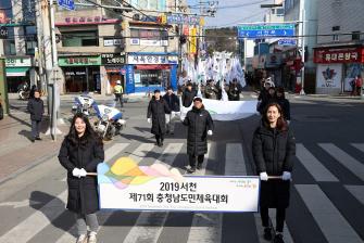 제71회 충청남도민체육대회 D-100일 성공기원 행사(2019.2.1.) 이미지