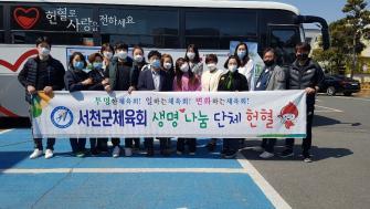 서천군체육회 생명나눔 단체헌혈 이미지