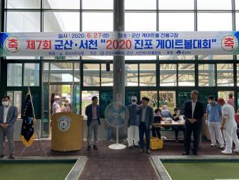 제7회 군산.서천 진포게이트볼 대회 이미지