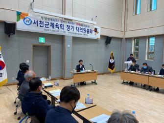 2020년 서천군체육회 정기 대의원 총회 이미지