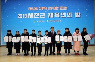 2019 서천군 체육인의 밤 이미지